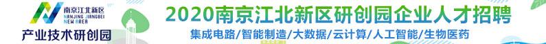 南京軟件園科技發展有限公司招聘信息