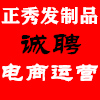 许昌正秀发制品有限公司