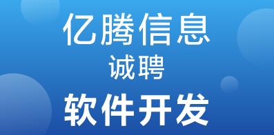深圳亿腾信息科技有限公司