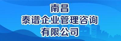 南昌泰谱企业管理咨询有限公司