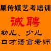许昌市魏都区星传媒艺考培训学校