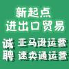 许昌新起点进出口贸易有限公司
