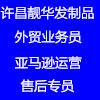 许昌靓华发制品有限公司