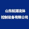 山东航源流体控制设备有限公司