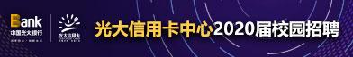 中國光大銀行股份有限公司信用卡中心招聘信息