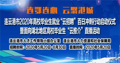 連云港市人才服務中心招聘信息