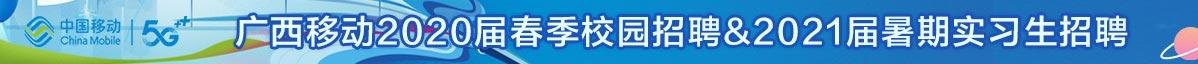 中國移動通信集團廣西有限公司招聘信息