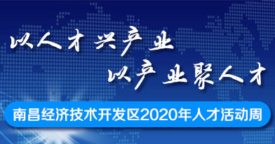 南昌經濟技術開區組織人事和社會保障部招聘信息