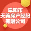 阜阳市天美房产经纪有限公司