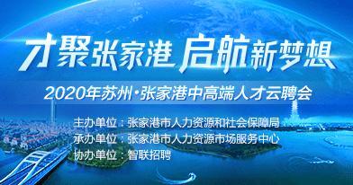 张家港市人力资源市场服务中心招聘信息