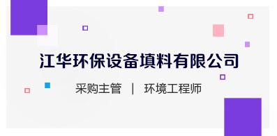 萍乡市江华环保设备填料有限公司