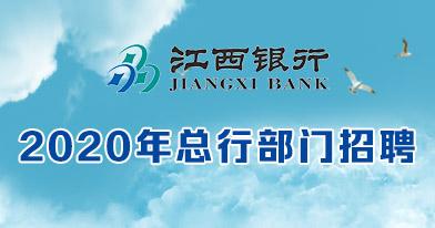 江西银行股份有限公司招聘信息