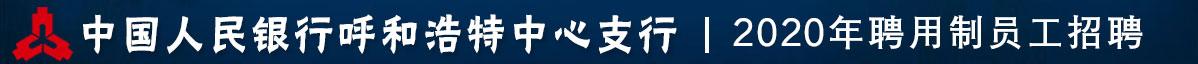中国人民银行呼和浩特中心支行招聘信息