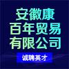 安徽康百年贸易有限公司