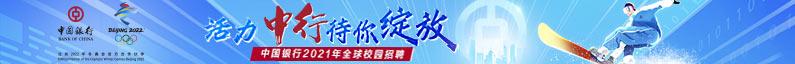 中国银行股份有限公司招聘信息