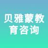 贝雅蒙(山东)教育咨询有限公司