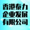 香港泰力企业发展有限公司