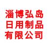淄博弘岛日用制品有限公司