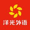 湖南洋光在线教育科技有限责任公司