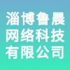 淄博鲁晨网络科技有限公司