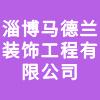 淄博马德兰装饰工程有限公司
