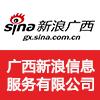 广西新浪信息服务有限公司