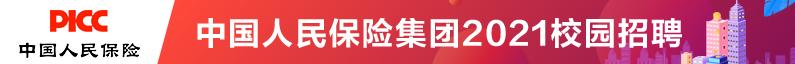中国人民保险集团股份有限公司招聘信息