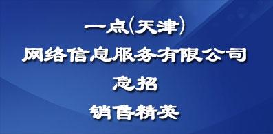 一点(天津)网络信息服务有限公司