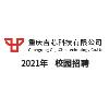 重庆吉芯科技有限公司