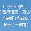 广州愫煜大健康医疗管理有限公司