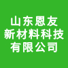 山东恩友新材料科技有限公司