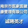 南京市医家医健康管理有限公司