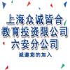 上海众诚皆合教育投资有限公司六安分公司