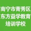 南宁市青秀区东方益学教育培训学校