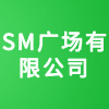 SM广场(淄博)有限公司