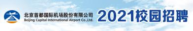 北京首都国际机场股份有限公司招聘信息