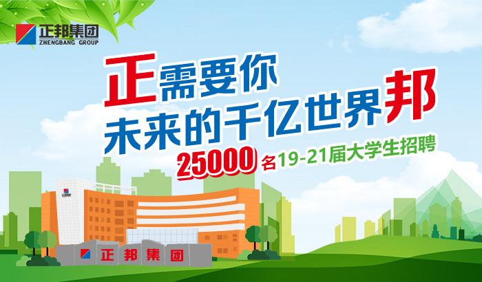 http://img02.zhaopin.cn/img_button/202009/24/zhengbang1_094721726201.jpg