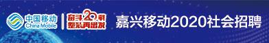 中国移动通信集团浙江有限公司嘉兴分公司招聘信息
