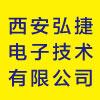西安弘捷电子技术有限公司