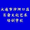 大连市沙河口区百音文化艺术培训学校