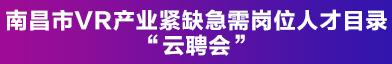 中共南昌市委组织部招聘信息