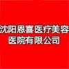 沈阳恩喜医疗美容医院有限公司