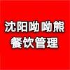 沈阳呦呦熊餐饮管理有限公司