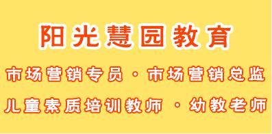 西安阳光慧园教育科技股份有限公司
