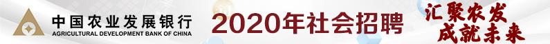 中国农业发展银行招聘信息