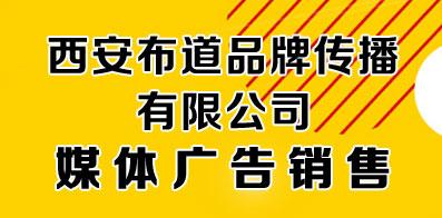 西安布道品牌传播有限公司