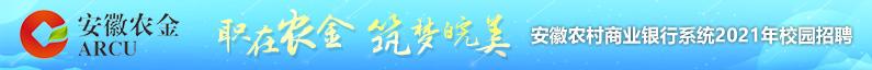 安徽省农村信用社联合社招聘信息
