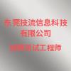 东莞技流信息科技有限公司