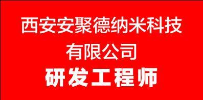 西安安聚徳纳米科技有限公司