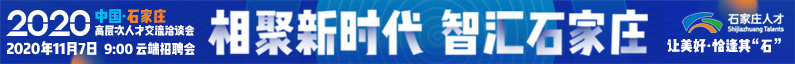 中共石家庄市委组织部招聘信息